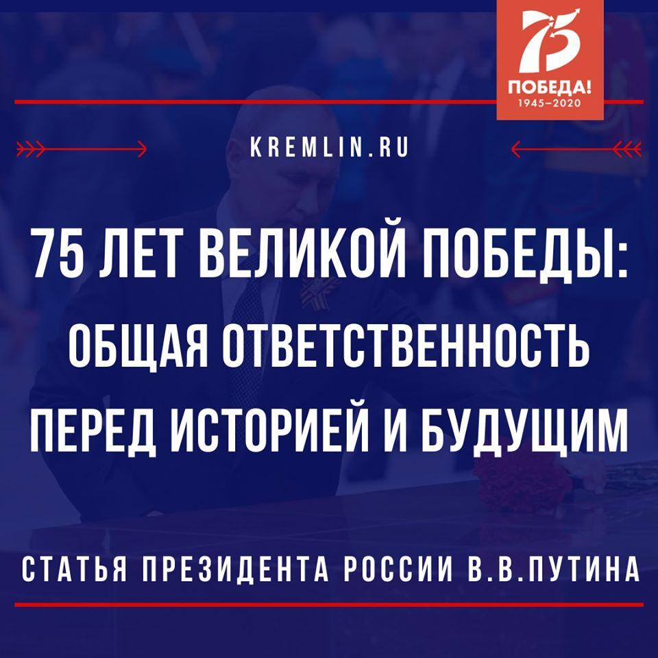Cтатья Президента Российской Федерации В.В.Путина «75 лет Великой Победы: общая ответственность перед историей и будущим»