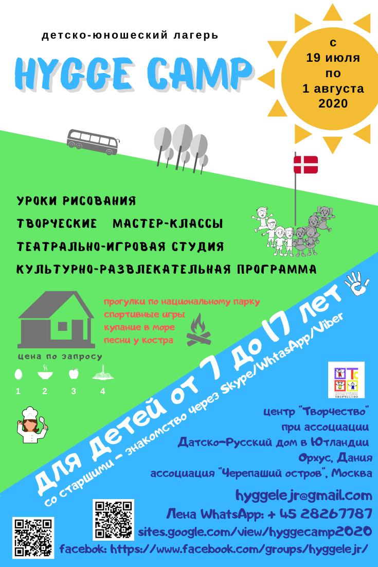 Центр «Творчество» в Орхусе проводит детский летний лагерь HyggeCamp 2020