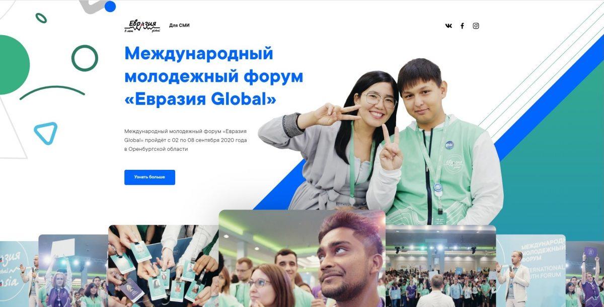 Международный молодежный форум «Евразия Global»